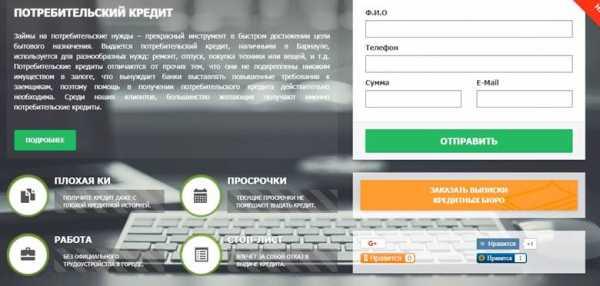 взять потребительский кредит без подтверждения дохода в москве